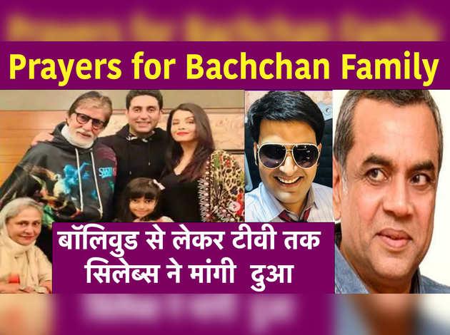 Prayers for Bachchan Family: बॉलिवुड से लेकर टीवी तक... सिलेब्स ने मांगी दुआ