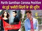 Parth Samthan Corona Positive: बंद हुई 'Kasautii Zindagii Kay' की शूटिंग