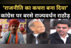 'कचरा बना दिया', कांग्रेस पर जमकर बरसे राठौड़