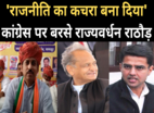 'कचरा बना दिया', कांग्रेस पर बरसे राज्यवर्धन सिंह राठौड़