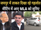 जयपुर: ताकत दिखा रहे गहलोत, ये बोले MLA