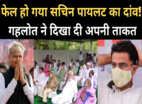जयपुर: गहलोत ने दिखाई ताकत, पालयट खेमे को बड़ा झटका!
