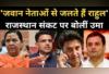 जवान नेताओं से जलते हैं राहुल गांधी: उमा भारती