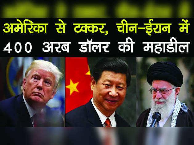 अमेरिका से तनातनी, चीन-ईरान में 400 अरब डॉलर की महाडील