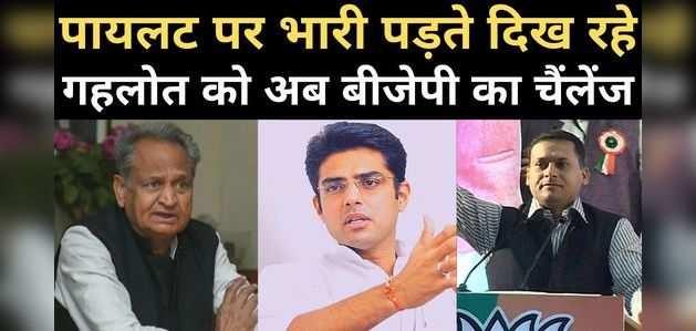 राजस्थान: गहलोत को अब बीजेपी का बड़ा चैंलेंज