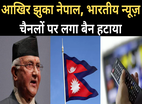 झुका नेपाल, भारतीय न्यूज चैनलों से हटाया बैन