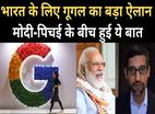 Google ने भारत के लिए किया ये बड़ा ऐलान