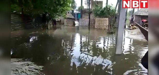 बिहार: गंडक नदी में उफान, बाढ़ का पानी गांवों में घुसा