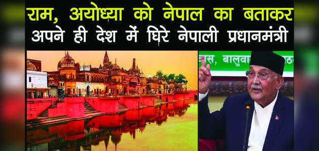 राम, अयोध्या को नेपाल का बताकर अपने ही देश में घिरे नेपाली प्रधानमंत्री