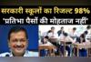 दिल्ली: सरकारी स्कूलों का 98% रिजल्ट, AK खुश