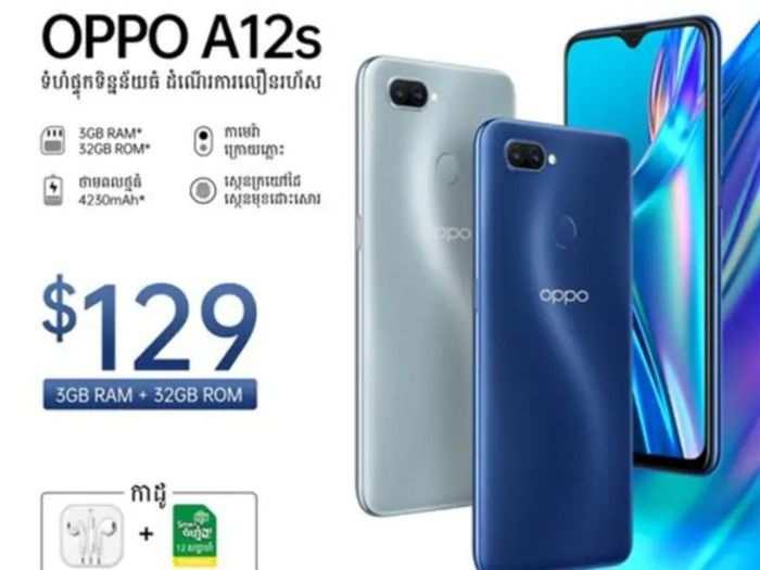 Oppo A12s में है 6.2 इंच डिस्प्ले, दाम 10 हजार रुपये से कम