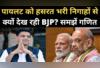 पायलट पर ऐक्शन, अब खुलकर 'खेलेगी' BJP!