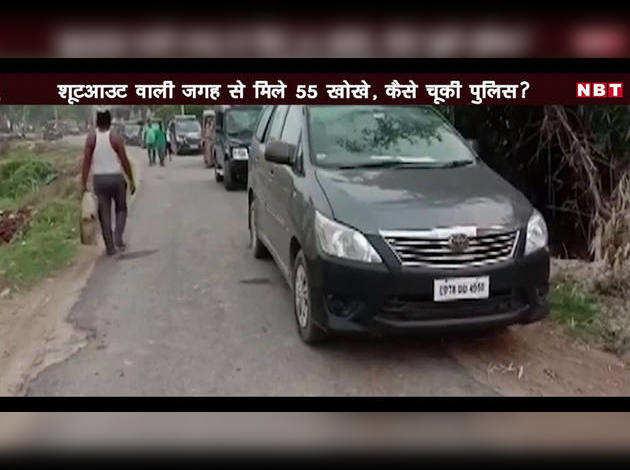 शूटआउट वाली जगह से मिले 55 खोखे, कैसे चूकी पुलिस?