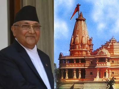 नेपाली पीएम ने अयोध्या पर दिया विवादित बयान