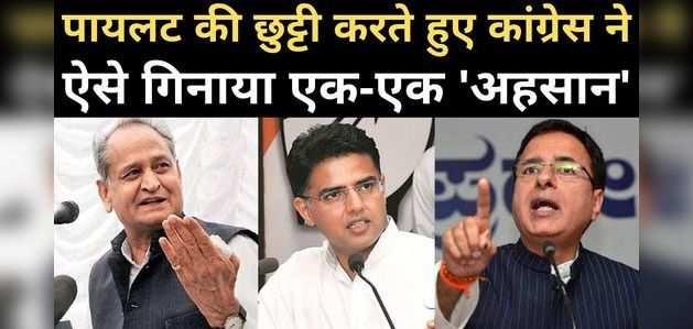 राजस्थान: कांग्रेस ने कुर्सी छीन पायलट को खूब कोसा