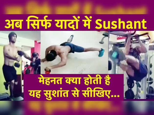सुशांत सिंह राजपूत की मेहनत देखनी है तो ये वीडियोज देखिए