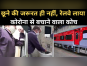 छूने की जरूरत ही नहीं, रेलवे लाया कोरोना से बचाने वाला कोच