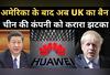 अमेरिका के बाद ब्रिटेन ने भी Huawei को किया बैन