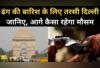 ढंग की बारिश को तरसी दिल्ली, जानिए भविष्यवाणी