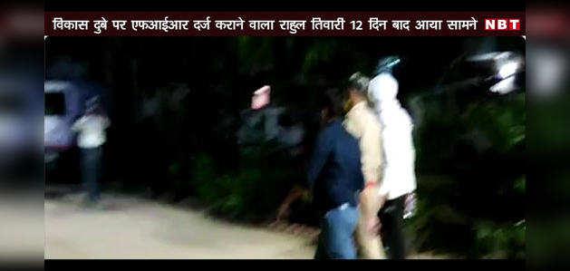 विकास दुबे पर FIR करने वाला राहुल तिवारी 12 दिन बाद आया सामने