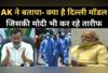 कैसे थमा कोरोना? AK ने समझाया 'दिल्ली मॉडल'