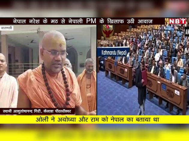 नेपाल नरेश के मठ से नेपाली PM के खिलाफ उठी आवाज
