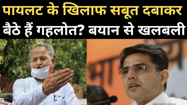 sachin pilot was involved in horse trading i have proof claims gehlot