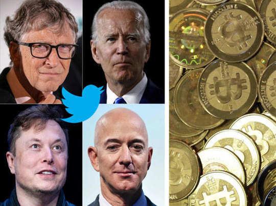 ट्विटर पर सबसे बड़ा हैक, बिल गेट्स से ओबामा तक के अकाउंट हैक और लाखों की लूट