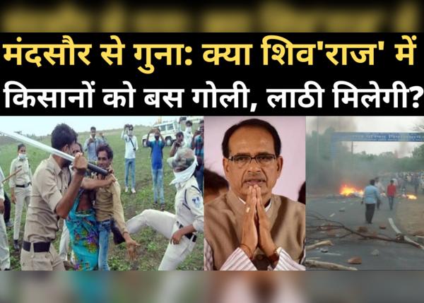 Video-मंदसौर से गुना: शिव'राज' में किसानों को बस गोली, लाठी मिलेगी?