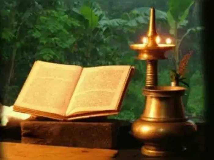 രാമായണ മാസാരംഭം