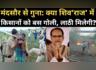 मंदसौर से गुना: शिव'राज' में किसानों को बस गोली, लाठी मिलेगी?