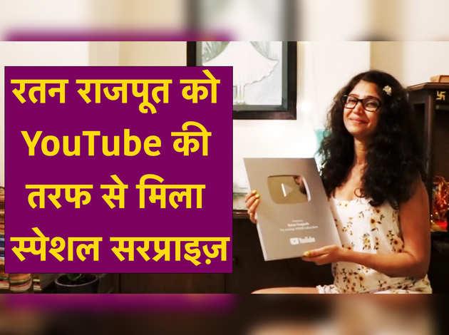Ratan Rajput को YouTube की तरफ से मिला स्पेशल सरप्राइज़