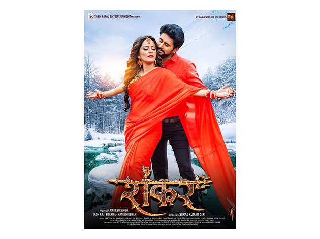 Poster Of Bhojpuri Film Shankar