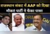राजस्थान संकट में AAP को दिखा 'मौका'!