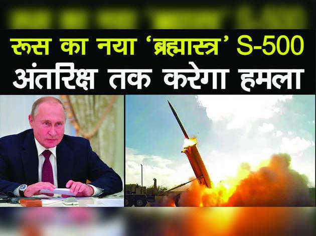 रूस का नया 'ब्रह्मास्त्र' S-500, अंतरिक्ष तक करेगा हमला