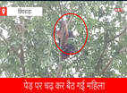 SDM से मिलने की जिद, पेड़ पर चढ़ कर बैठ गई महिला