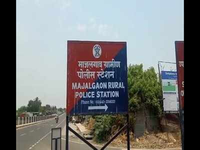 माजलगांव ग्रामीण पुलिस स्टेशन