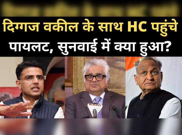 राजस्थान HC में पायलट खेमे की सुनवाई में क्या हुआ?