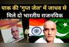 पाक: 'गु्प्त जेल' में जाधव से मिले भारतीय राजनयिक