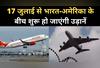 17 जुलाई से भारत-अमेरिका के बीच शुरू होंगी उड़ानें