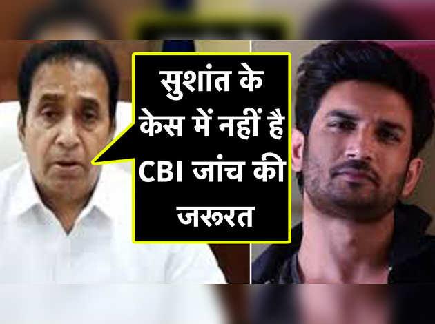 Anil Deshmukh बोले, 'सुशांत सिंह राजपूत के केस में नहीं है सीबीआई जांच की जरूरत'