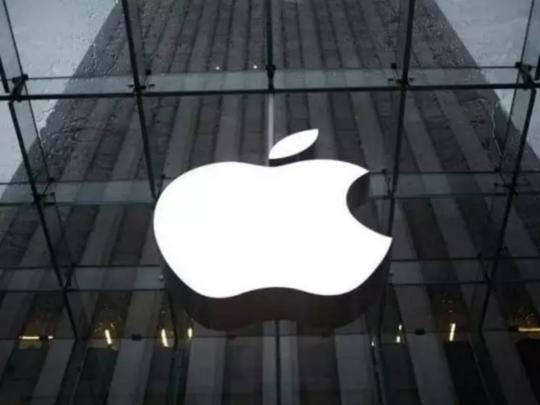Apple file pic