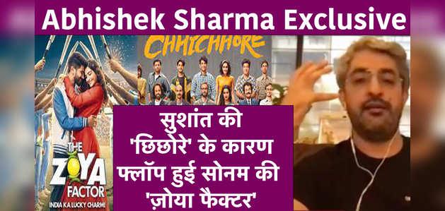 Abhishek Sharma Exclusive: सुशांत की 'छिछोरे' के कारण फ्लॉप हुई सोनम की 'ज़ोया फैक्टर'