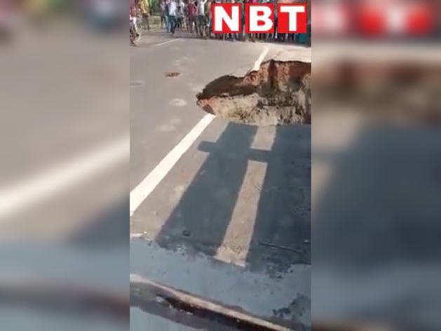 बिहार: कैसे रेत के टीले की ढहा सत्तर घाट पुल का एप्रोच रोड, नया VIDEO वायरल होने से कटघरे में कंस्ट्रक्शन कंपनी