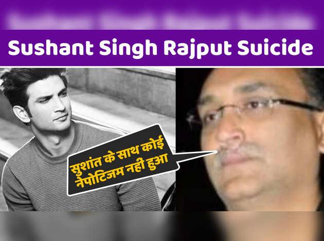 Sushant Singh Rajput केस में आदित्य चोपड़ा बोले, सुशांत के साथ कोई नेपोटिजम नहीं हुआ