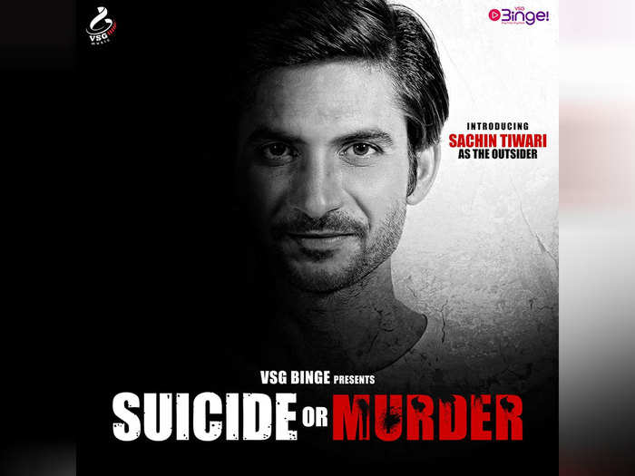 फिल्म Suicide or Murder का पोस्टर