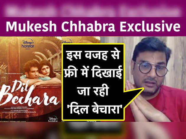 Mukesh Chhabra Exclusive: इस वजह से फ्री में दिखाई जा रही 'दिल बेचारा'