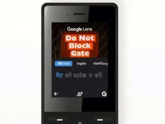 Jio Phone में आया गूगल का खास फीचर, अब रियल-टाइम में होगा ट्रांसलेशन