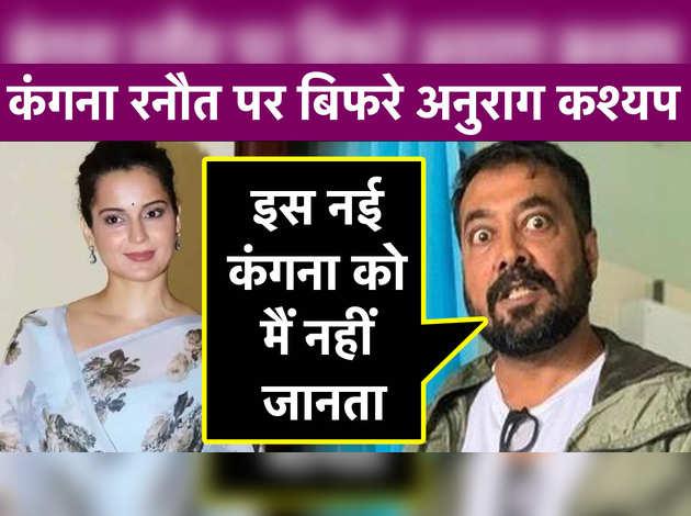 Kangana Ranaut पर बिफरे Anurag Kashyap, कहा- 'इस नई कंगना को मैं नहीं जानता'