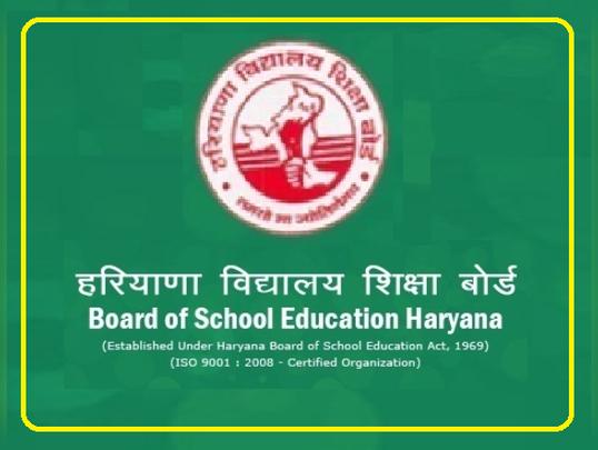 haryana board result 2020